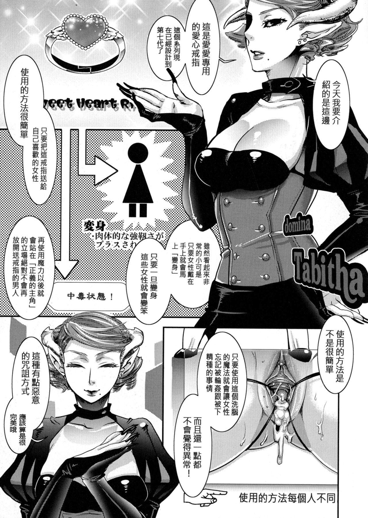 Chouki-sama no Ingyaku Yuugi 40