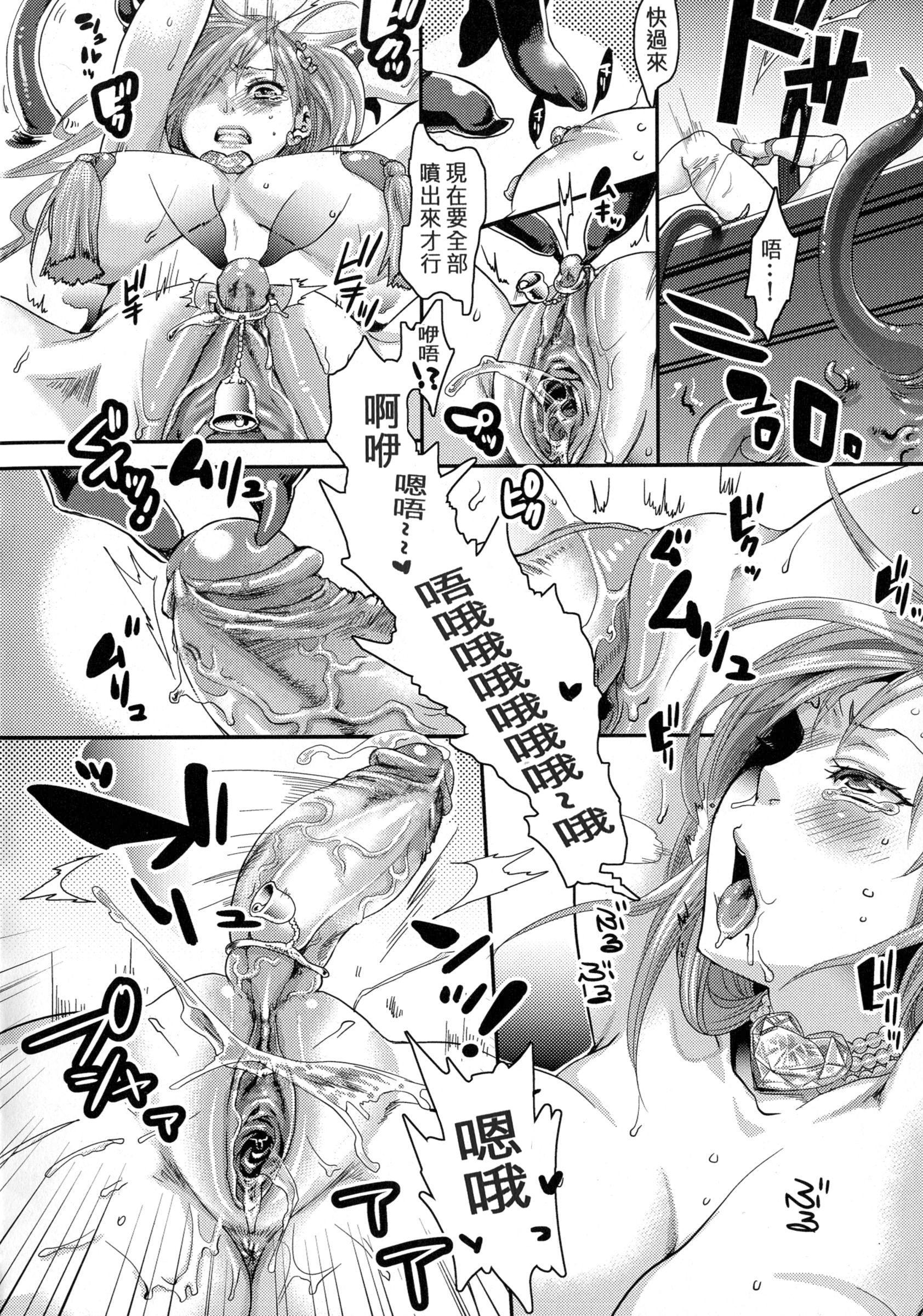 Chouki-sama no Ingyaku Yuugi 43