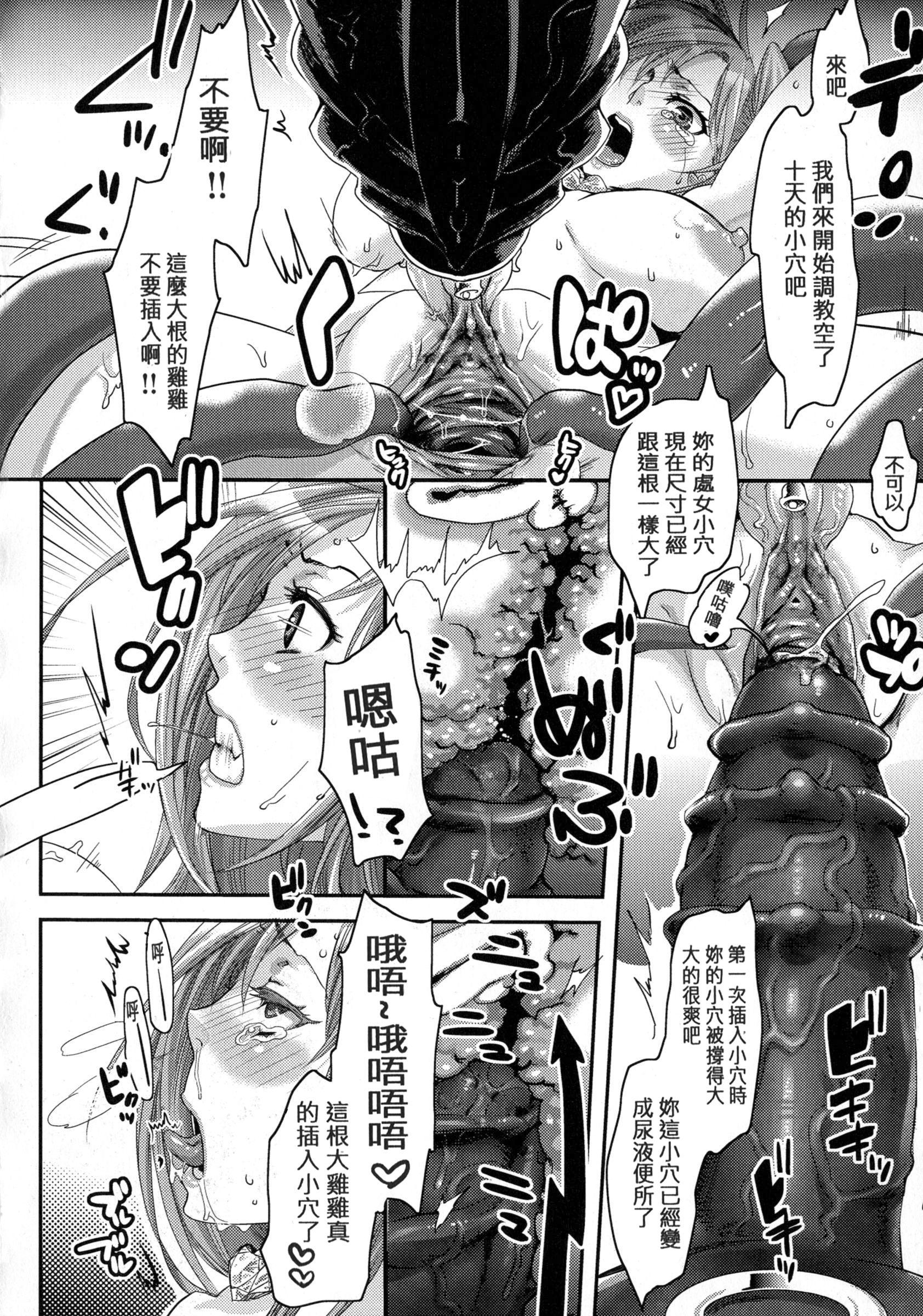 Chouki-sama no Ingyaku Yuugi 45