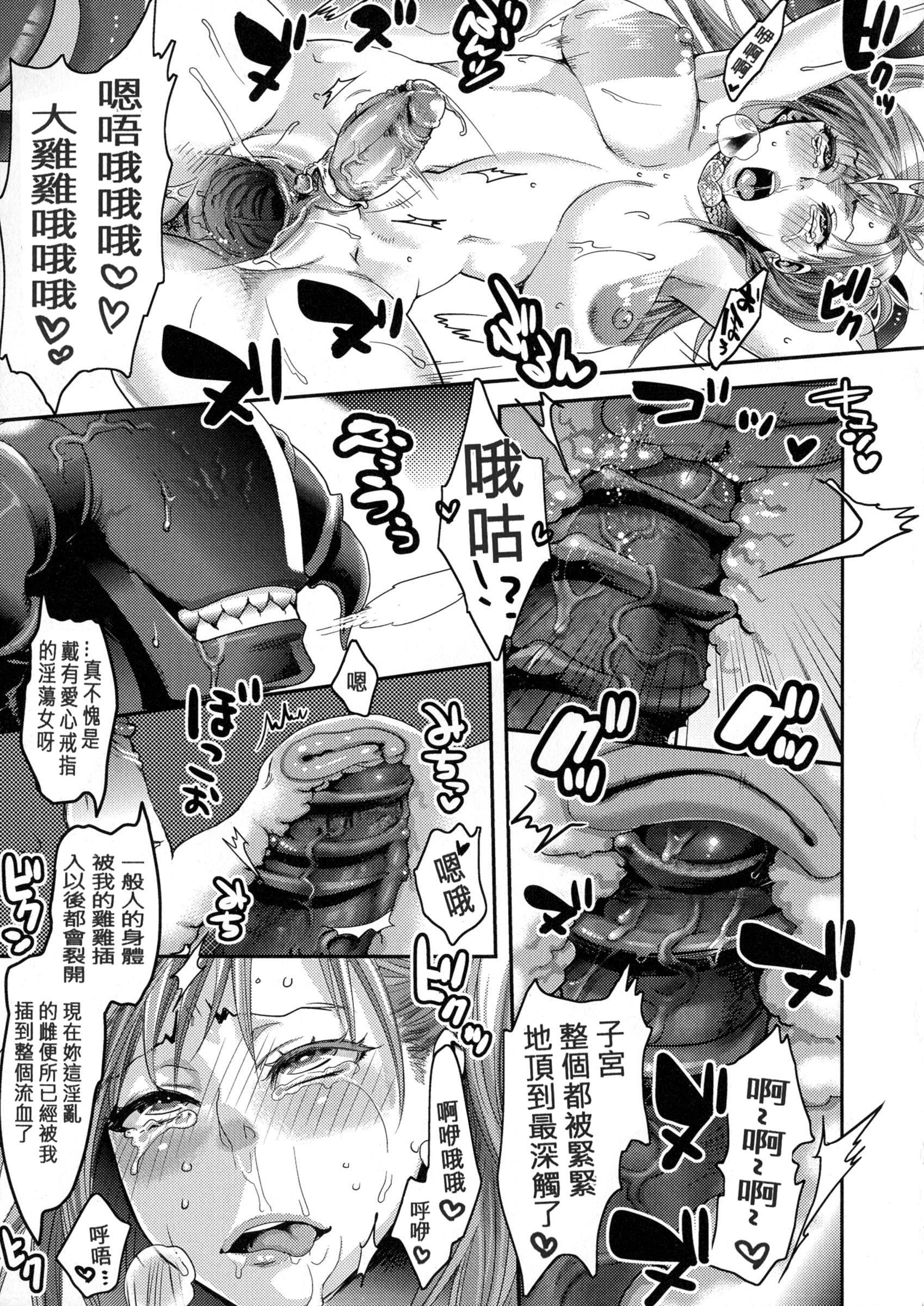 Chouki-sama no Ingyaku Yuugi 46