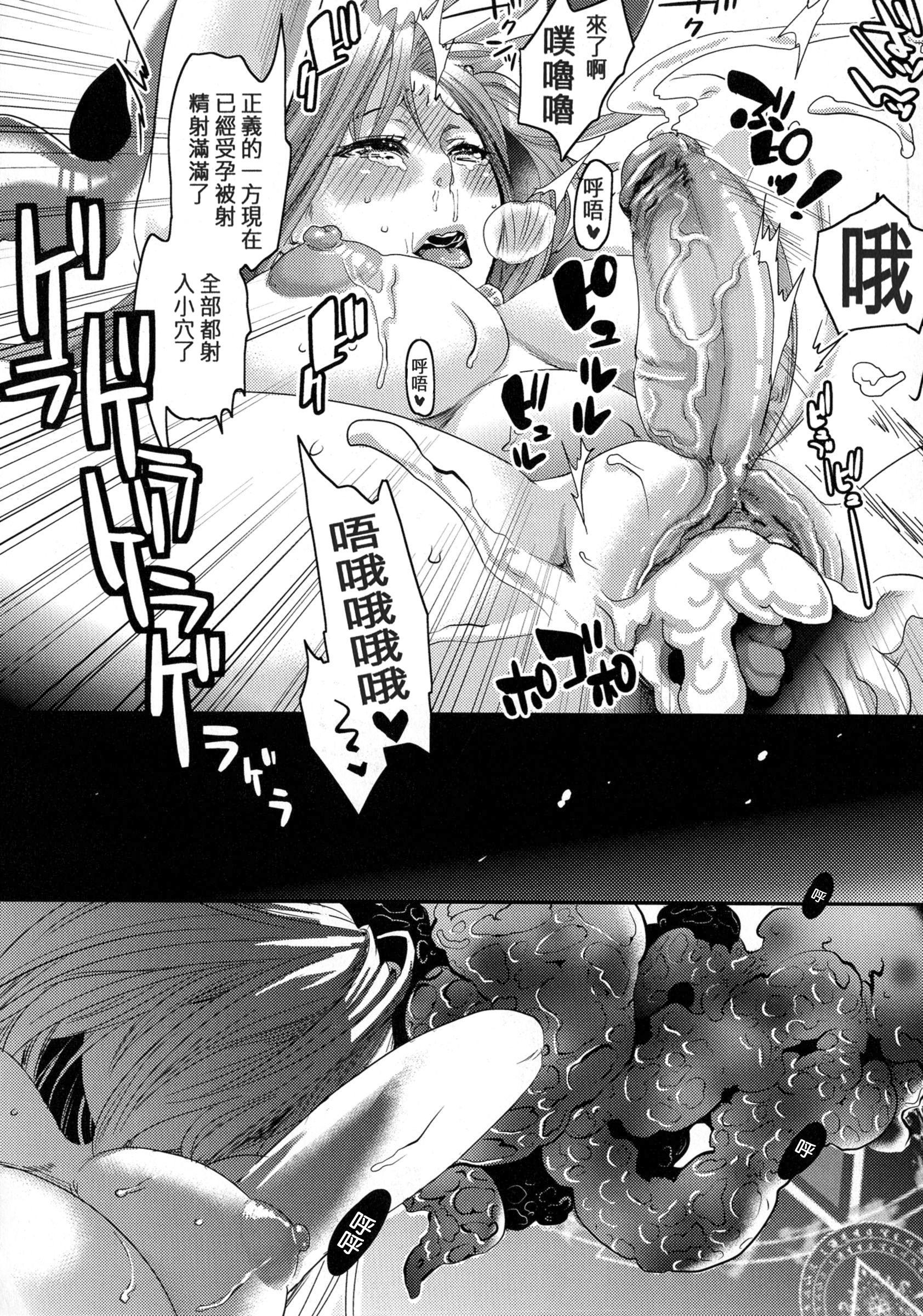 Chouki-sama no Ingyaku Yuugi 49
