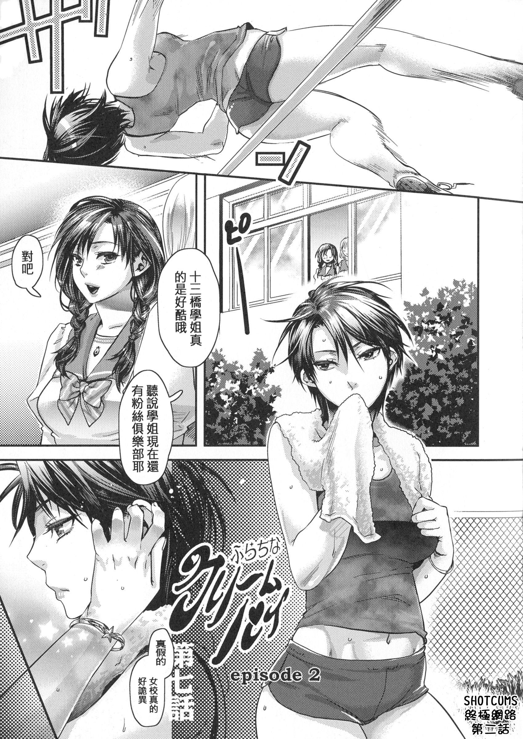 Chouki-sama no Ingyaku Yuugi 52