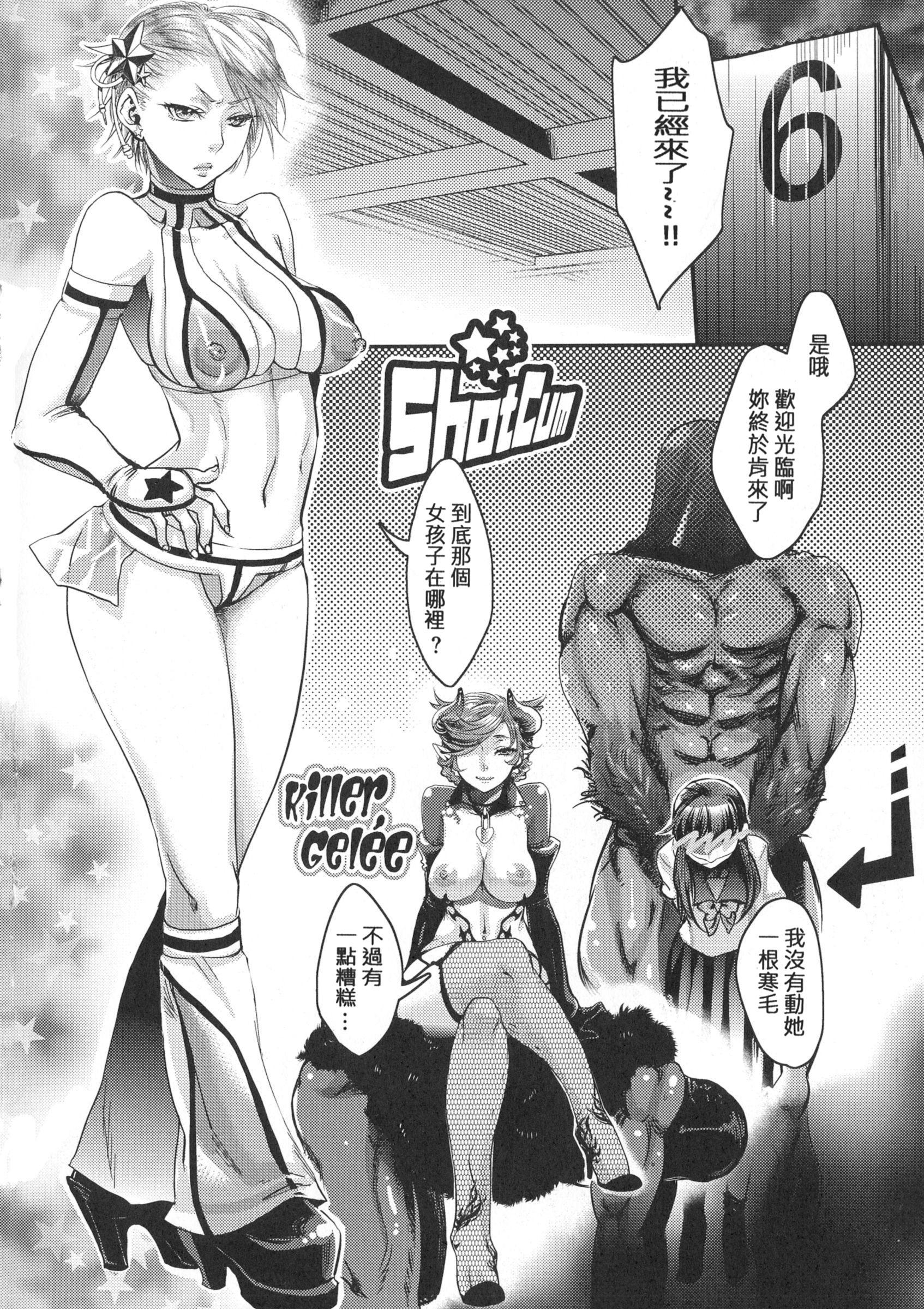 Chouki-sama no Ingyaku Yuugi 53