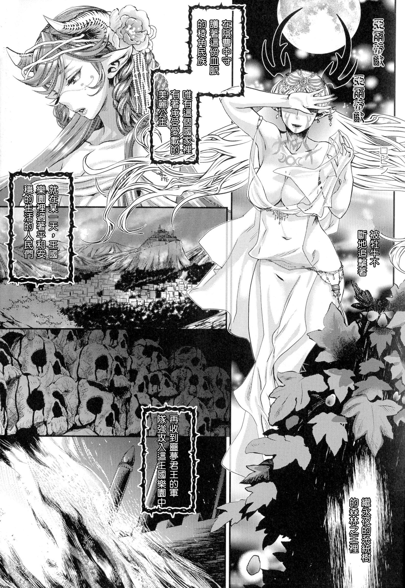 Chouki-sama no Ingyaku Yuugi 6