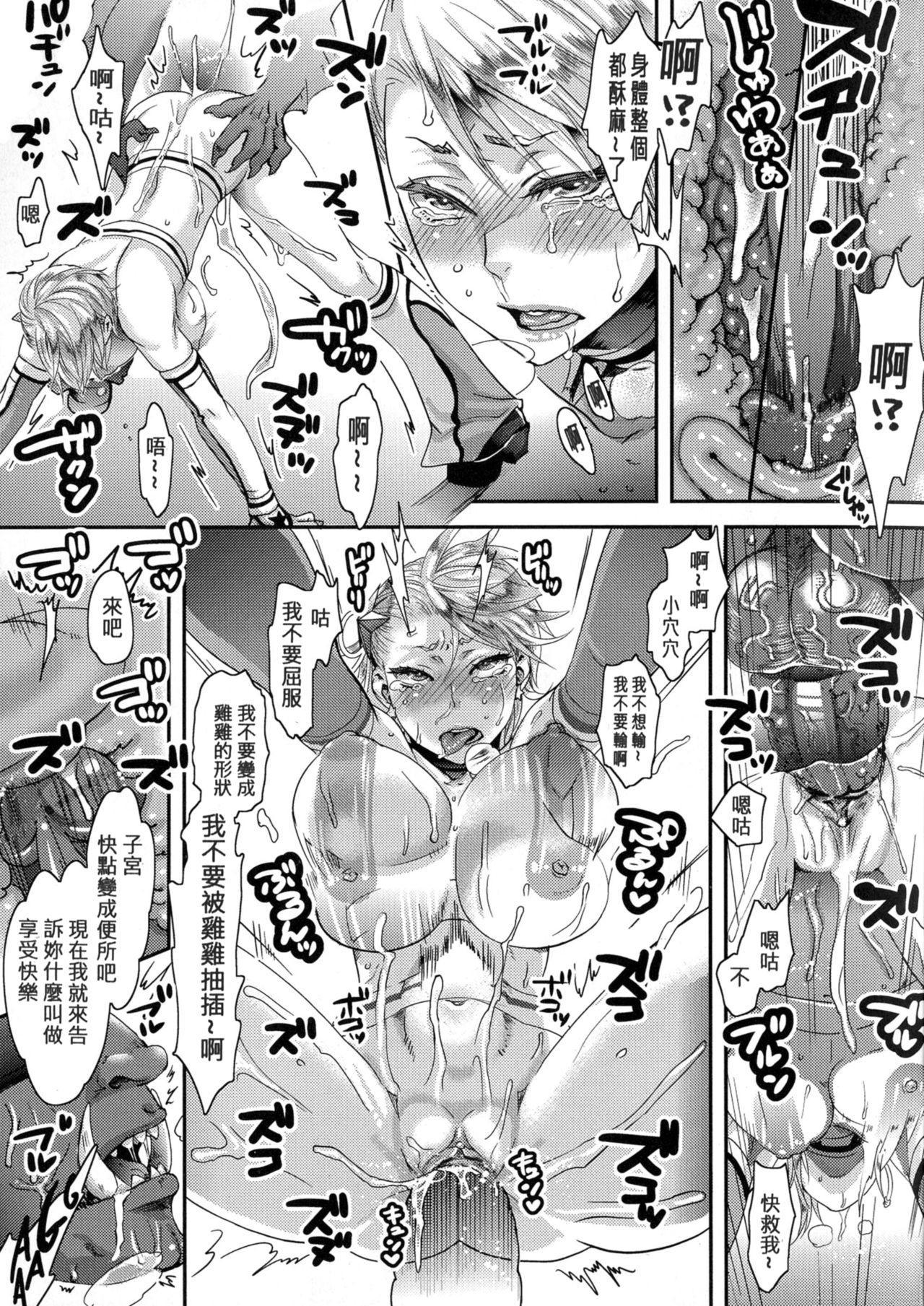 Chouki-sama no Ingyaku Yuugi 74