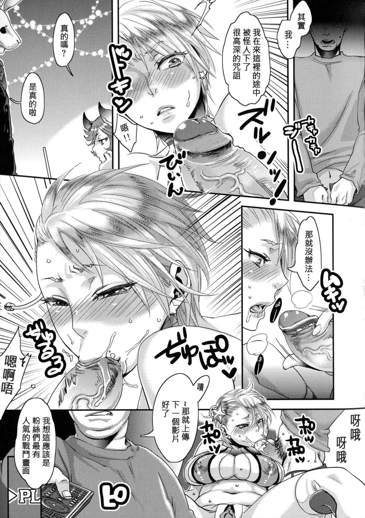 Chouki-sama no Ingyaku Yuugi 78