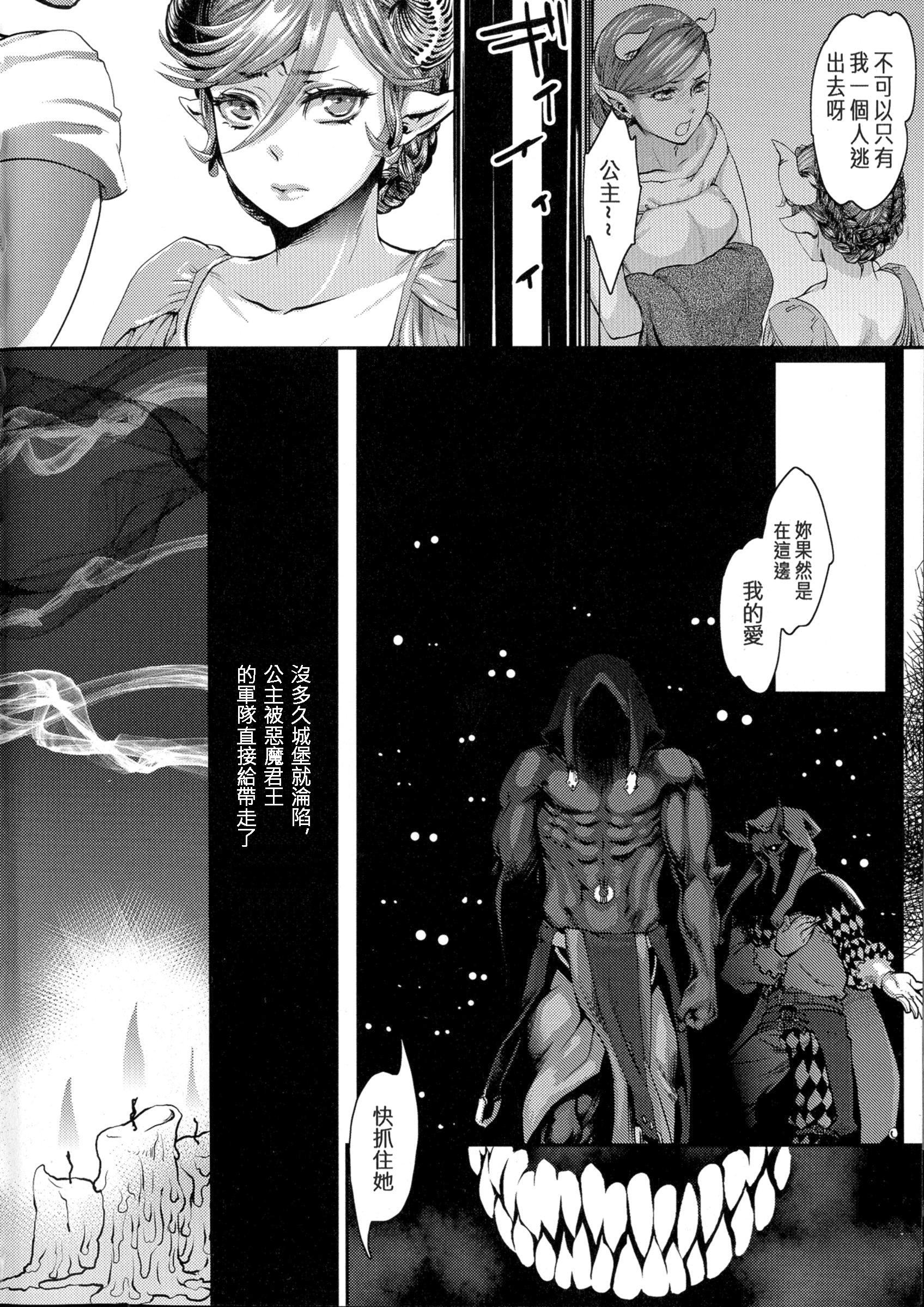 Chouki-sama no Ingyaku Yuugi 7