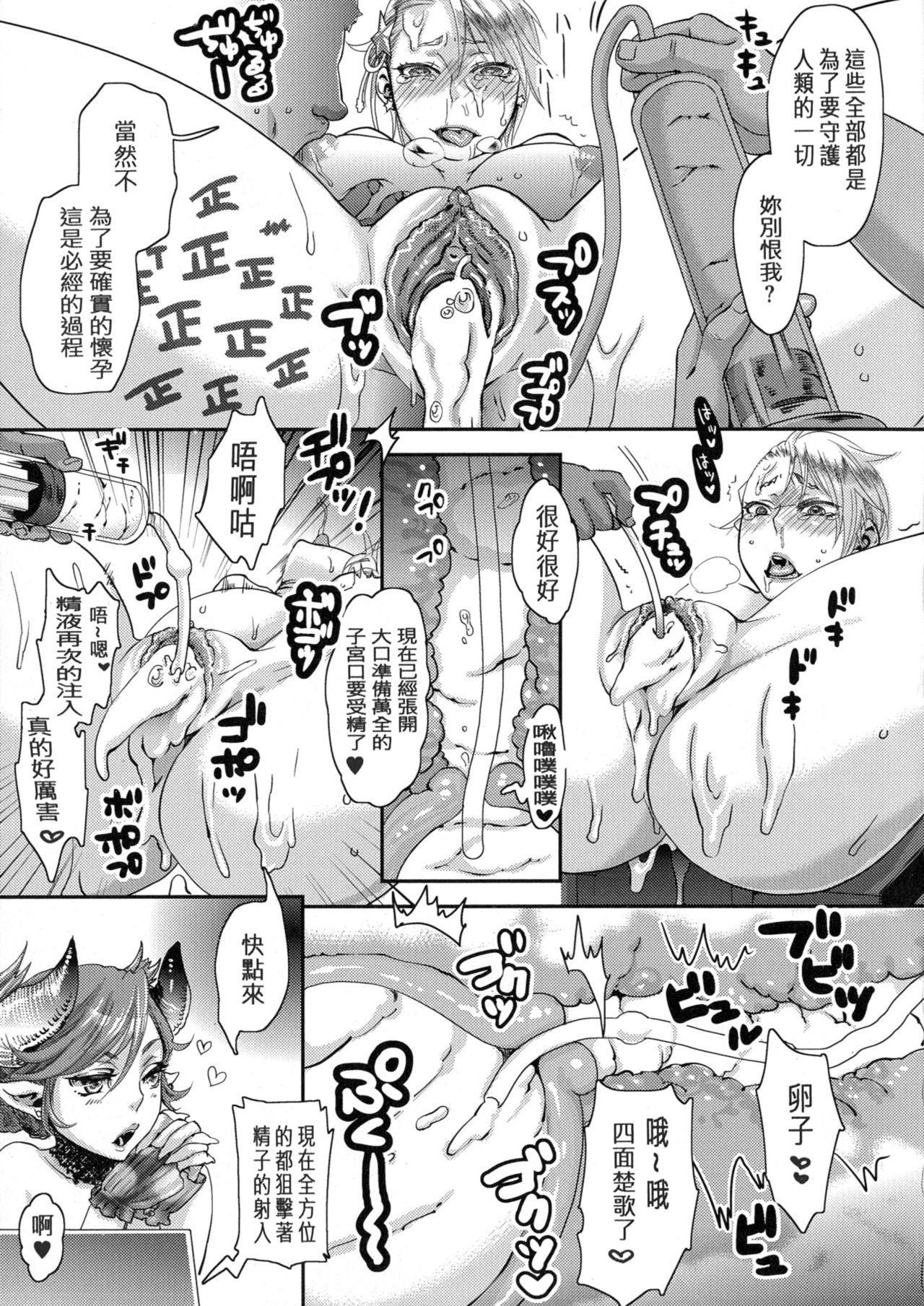 Chouki-sama no Ingyaku Yuugi 92