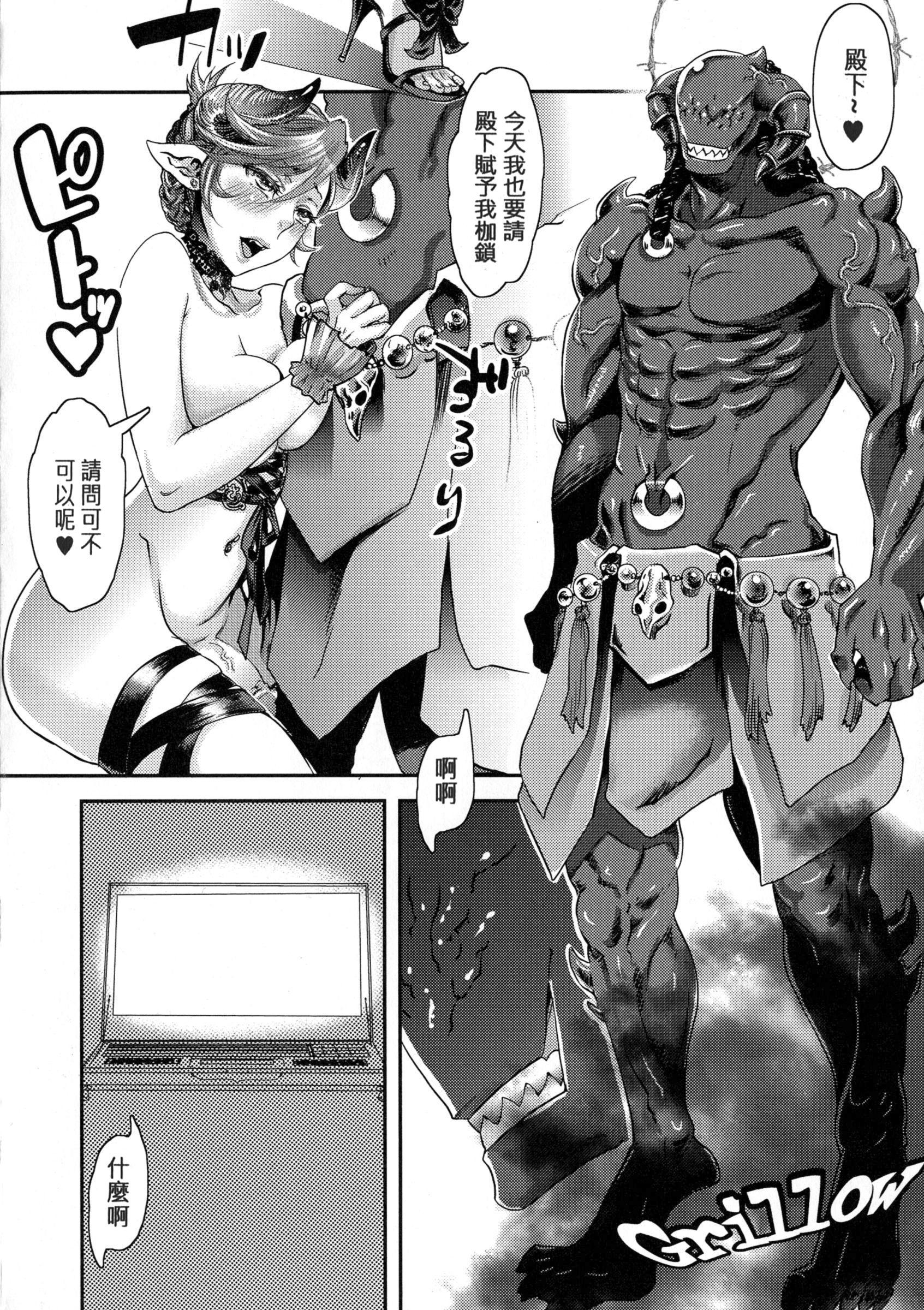 Chouki-sama no Ingyaku Yuugi 93