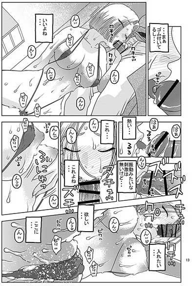 18gou to Test Satsuei de Seikou 9