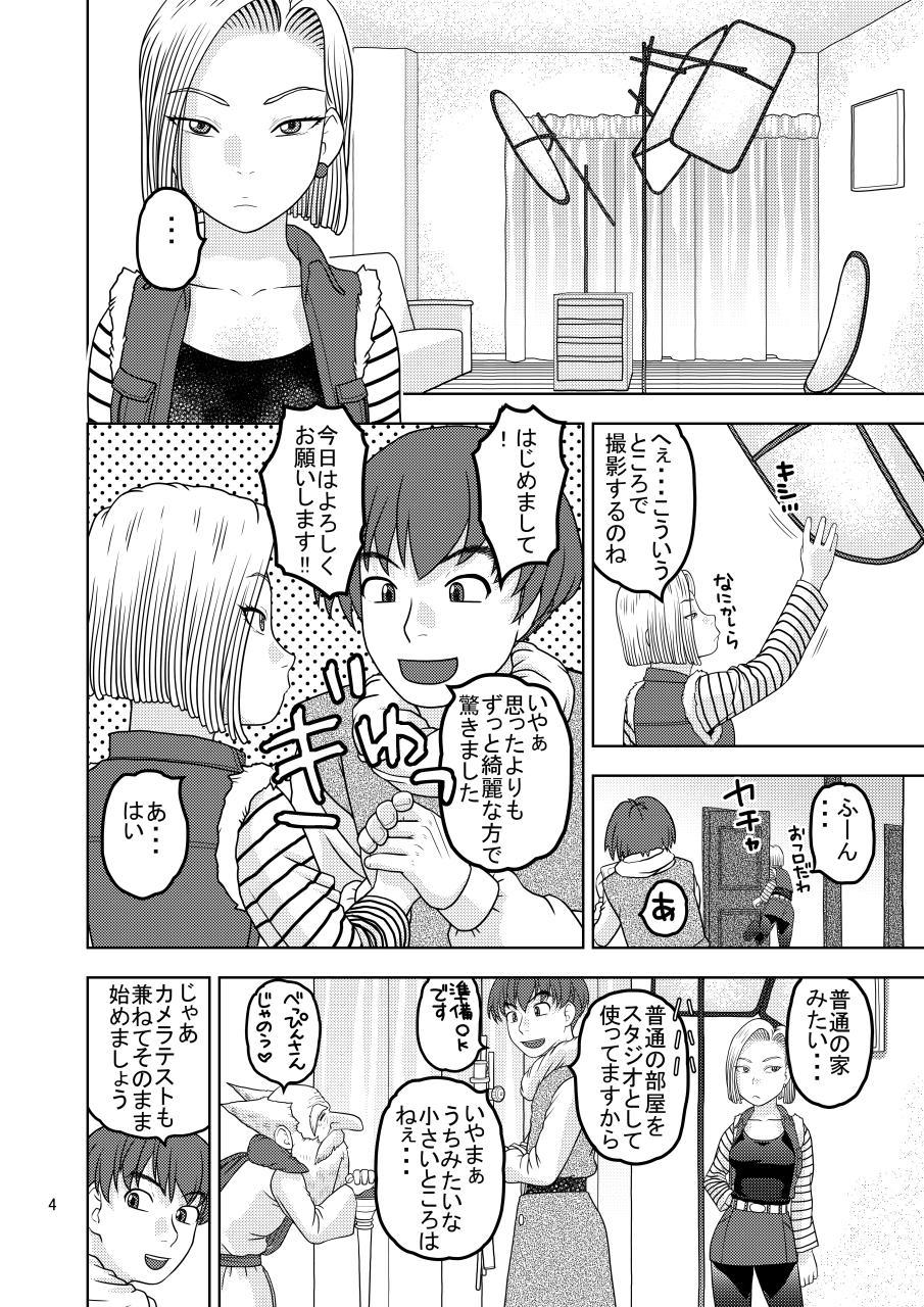 18gou to Test Satsuei de Seikou 3