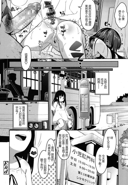 Watashi to Koumonka no Dame Sensei 12