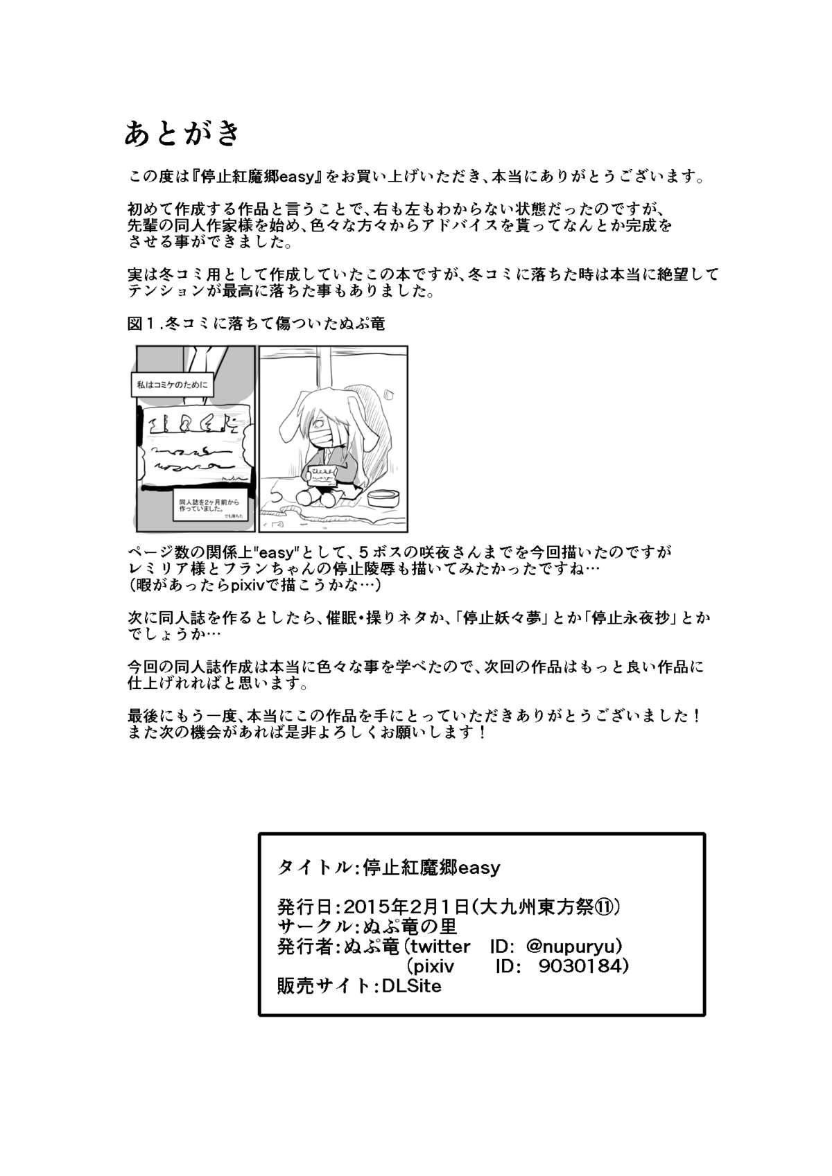 Teishi Koumakyou Easy 31