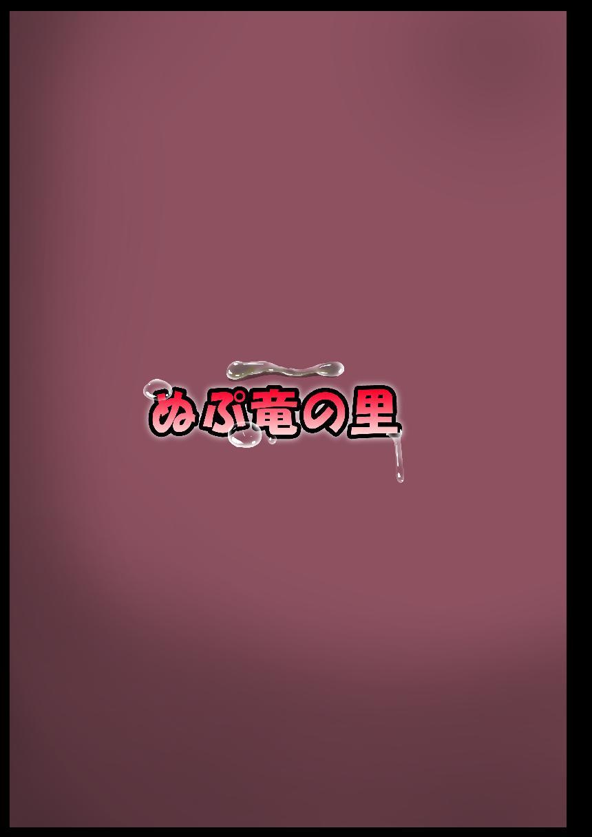 Teishi Koumakyou Easy 32