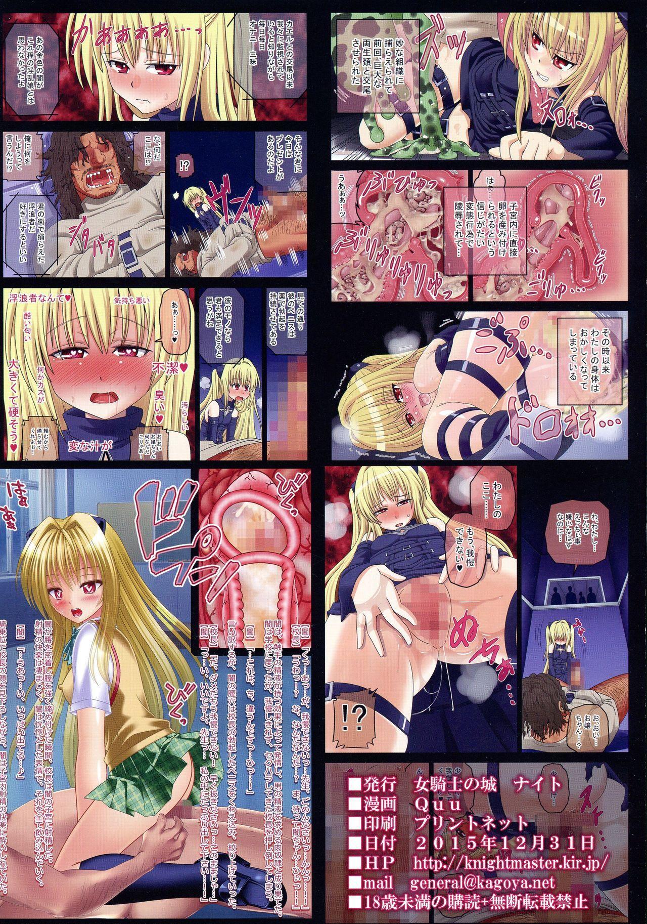 Gyaku Rape Konjiki no Yami 1