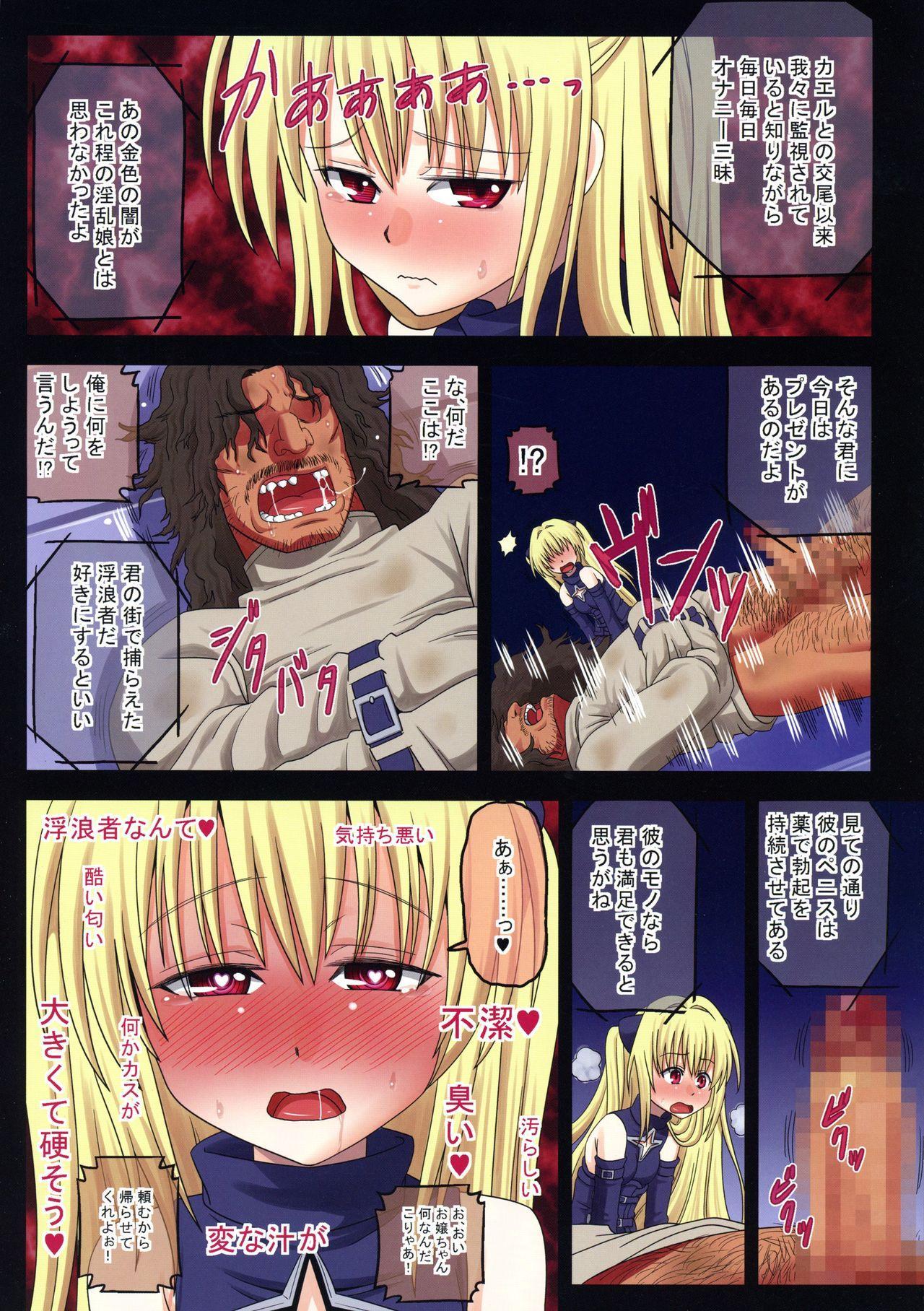Gyaku Rape Konjiki no Yami 4