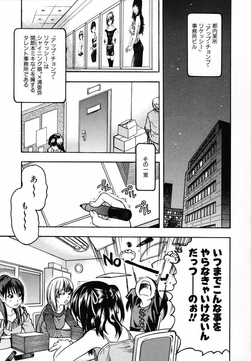 Shining Musume. 3. Third Go Ahead! 113