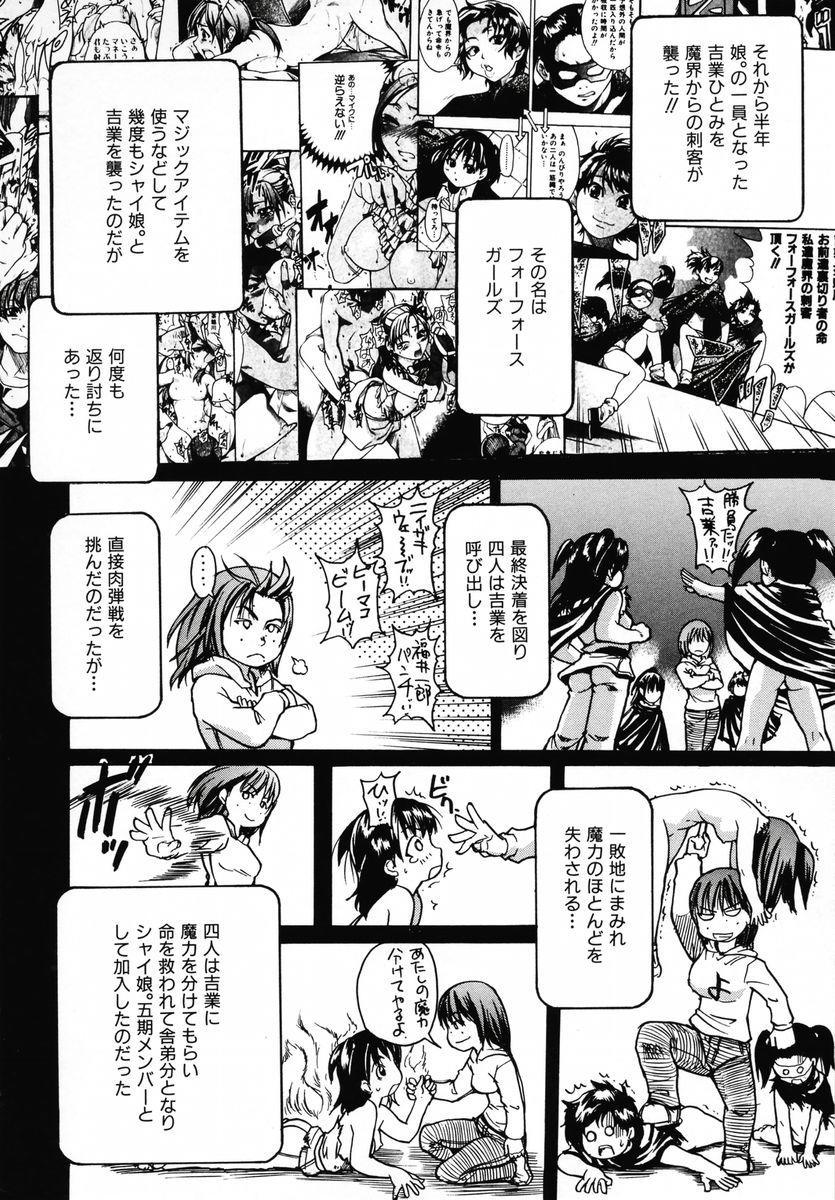 Shining Musume. 3. Third Go Ahead! 116