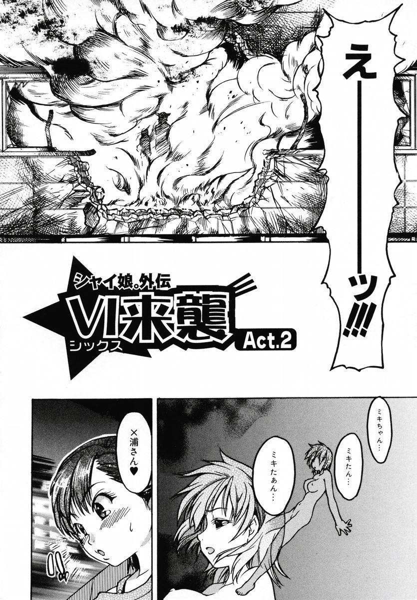 Shining Musume. 3. Third Go Ahead! 120