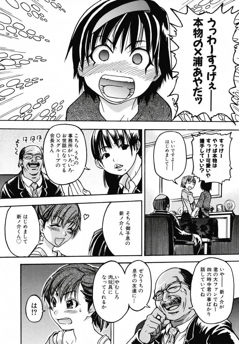Shining Musume. 3. Third Go Ahead! 122