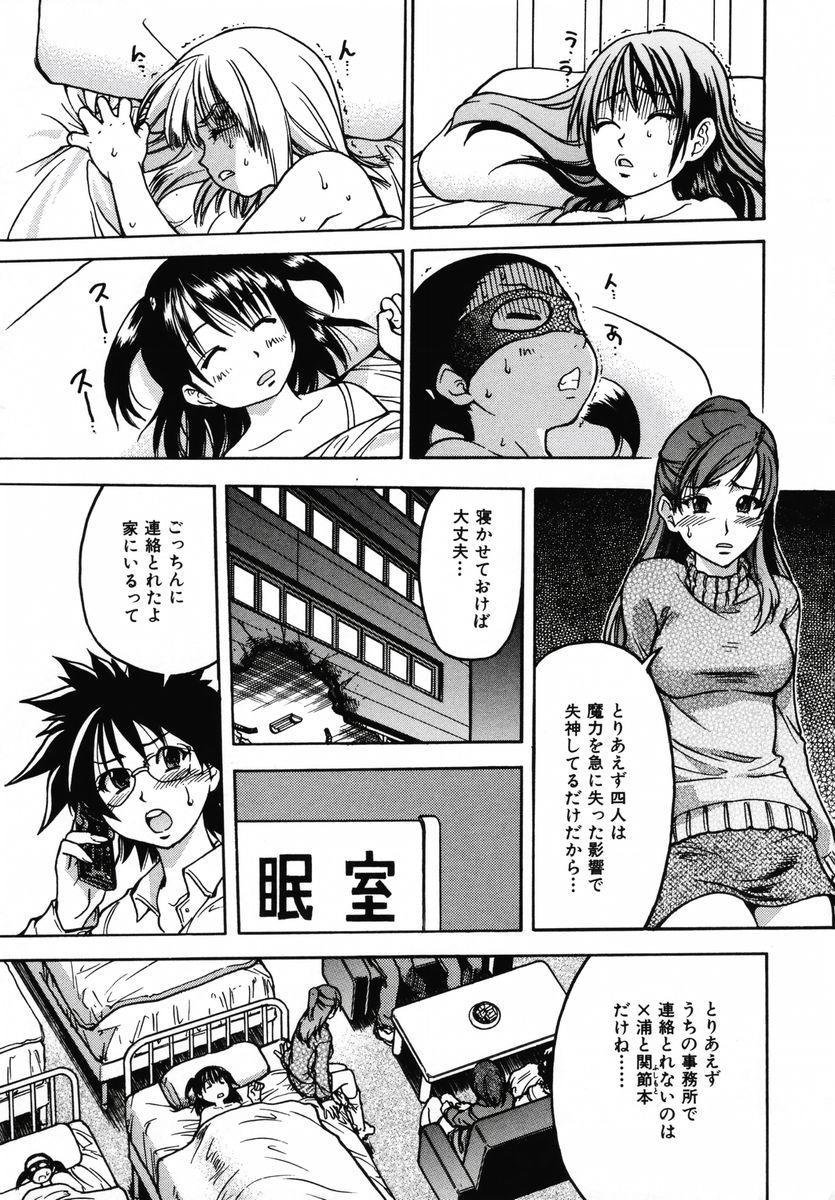 Shining Musume. 3. Third Go Ahead! 155