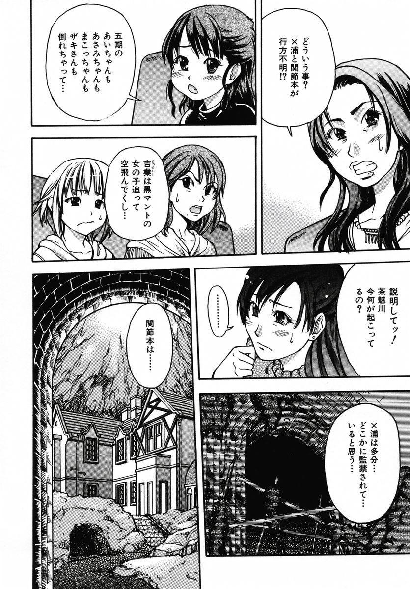 Shining Musume. 3. Third Go Ahead! 156