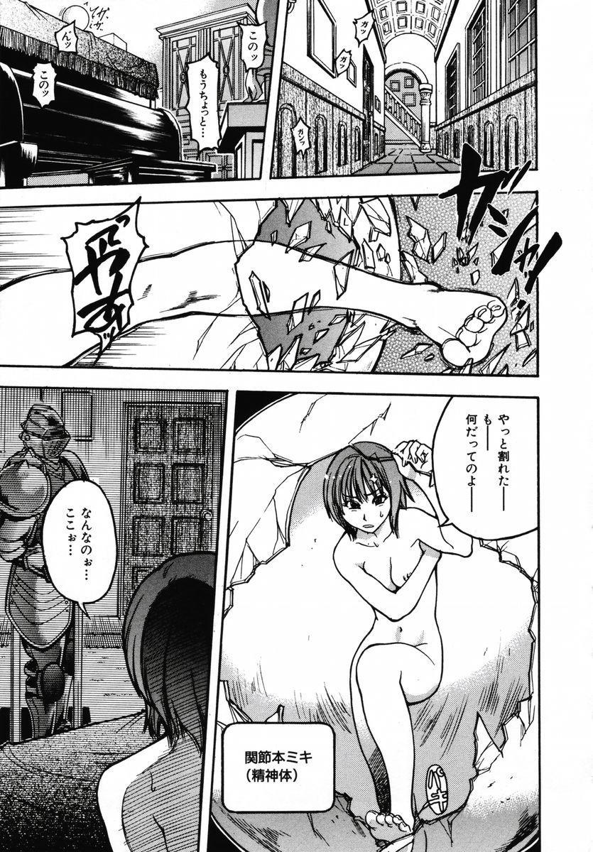 Shining Musume. 3. Third Go Ahead! 157