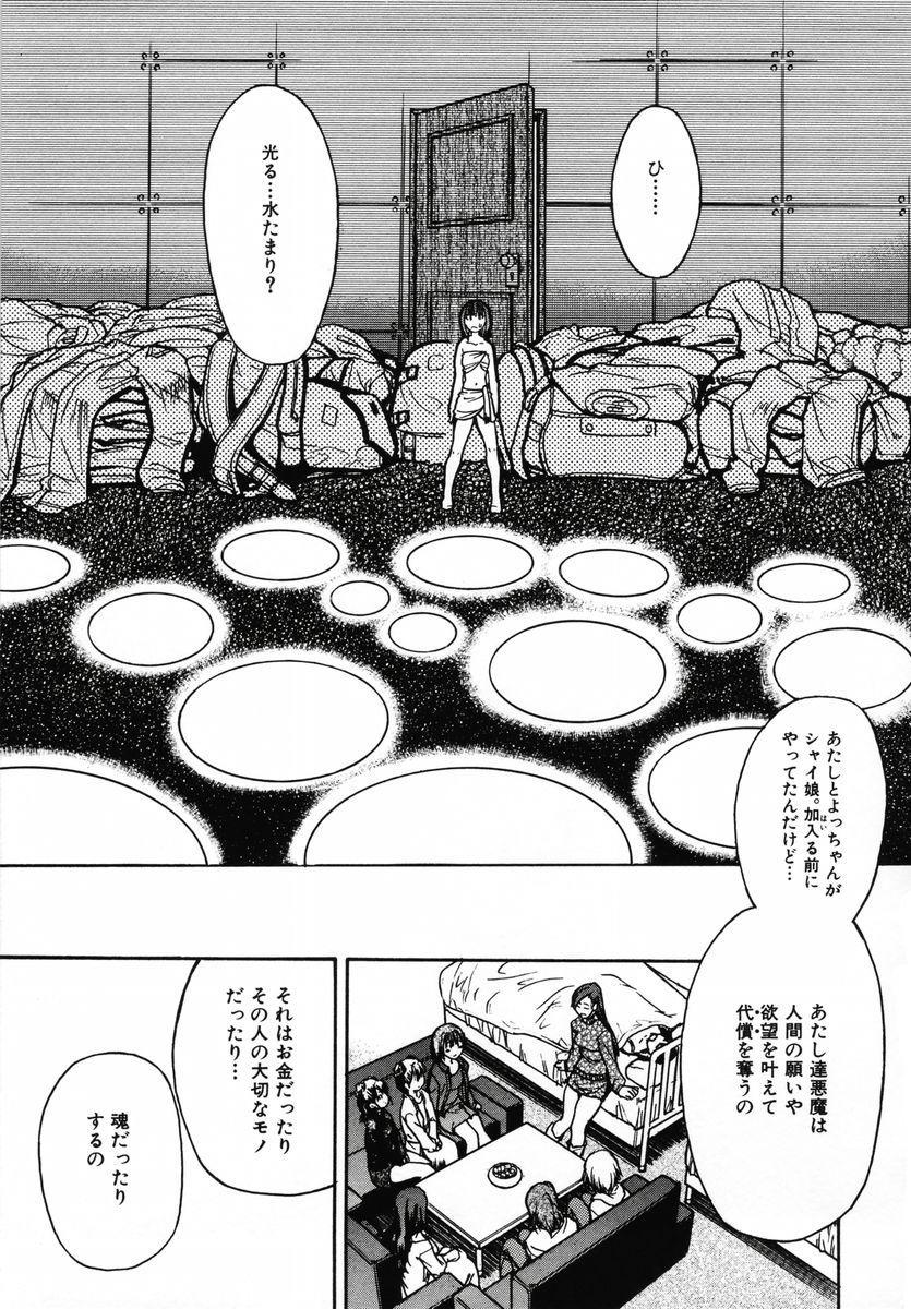 Shining Musume. 3. Third Go Ahead! 161