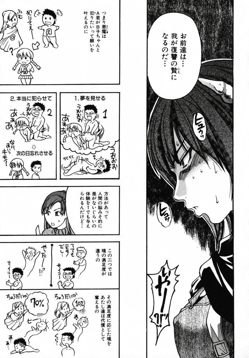 Shining Musume. 3. Third Go Ahead! 169