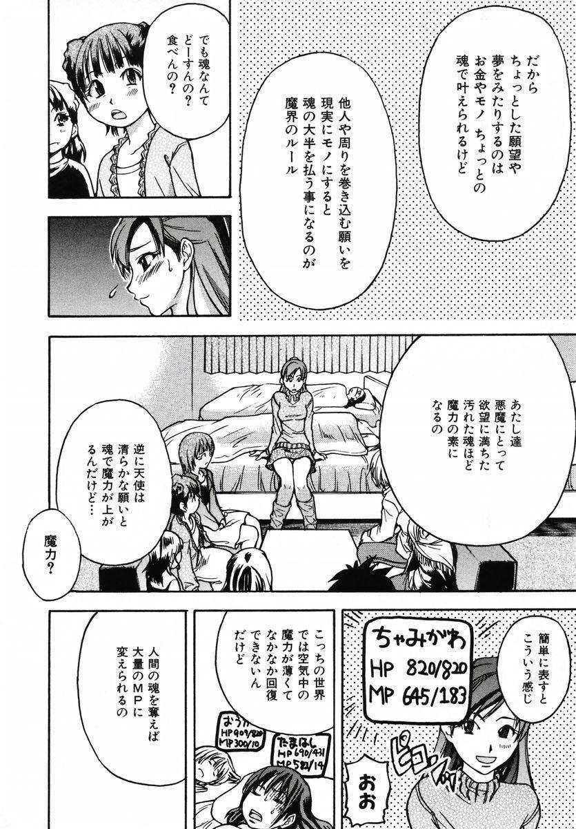 Shining Musume. 3. Third Go Ahead! 170
