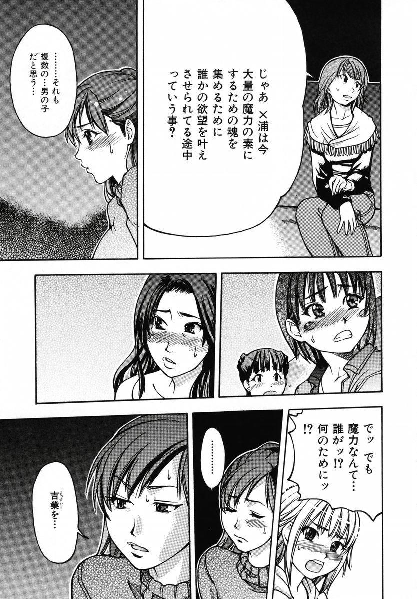 Shining Musume. 3. Third Go Ahead! 171