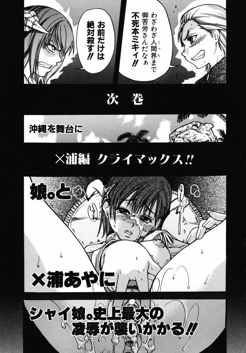 Shining Musume. 3. Third Go Ahead! 185