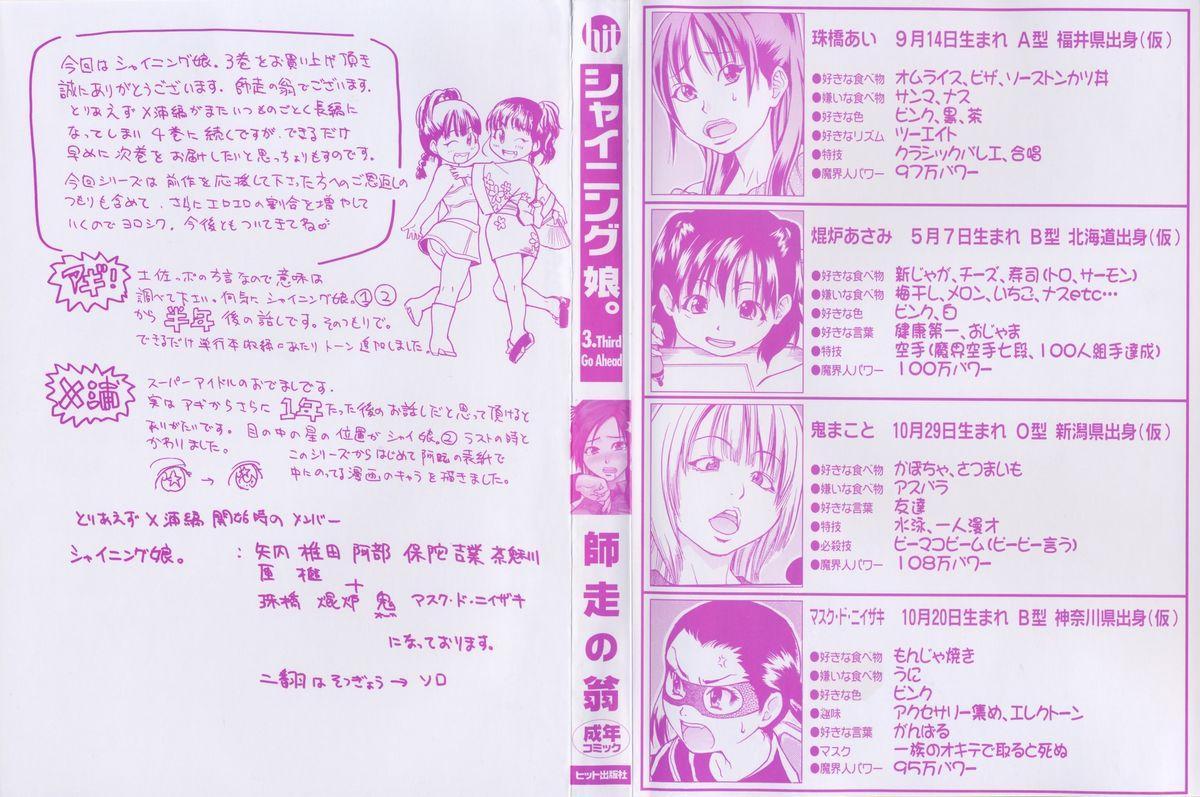 Shining Musume. 3. Third Go Ahead! 2