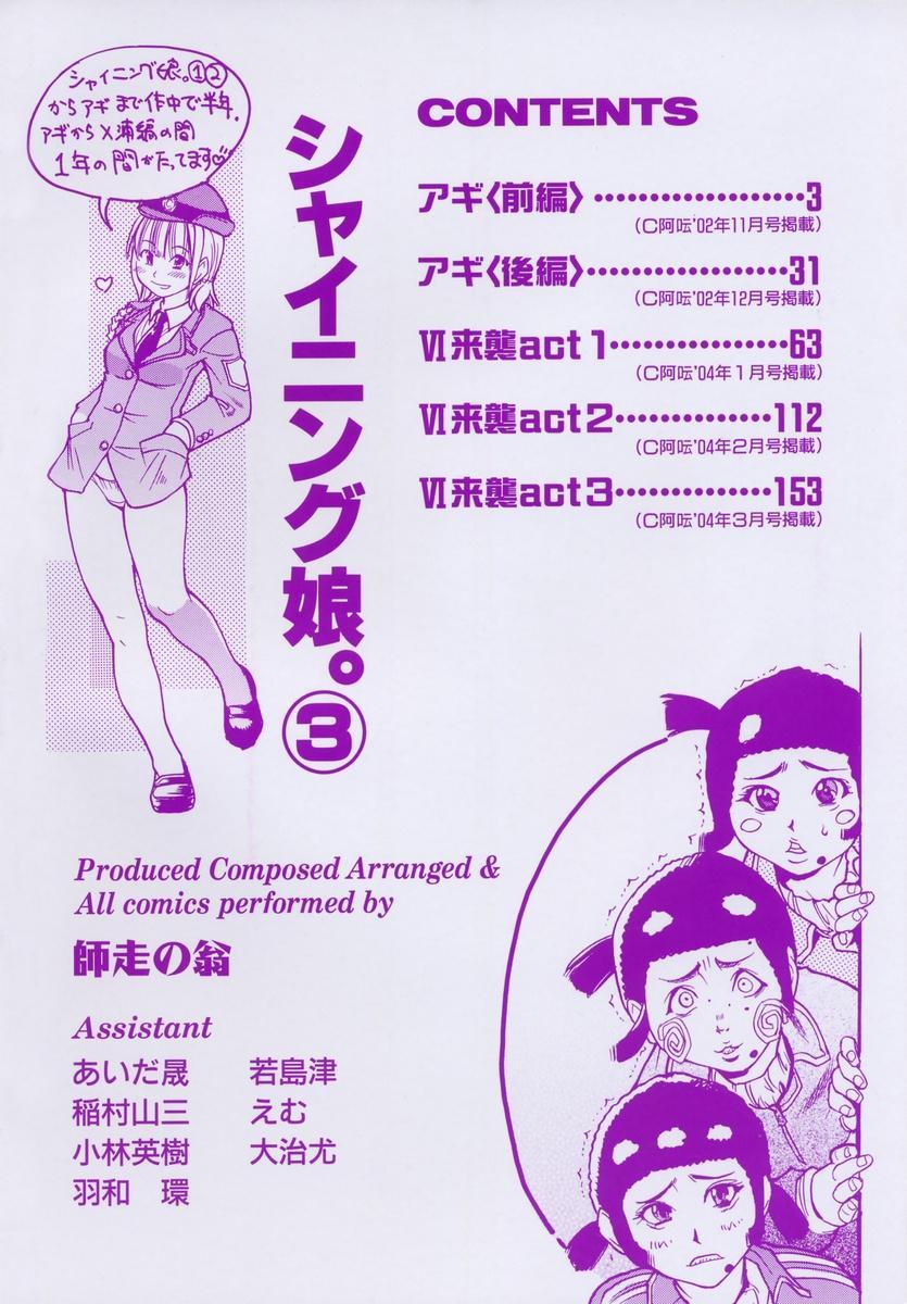Shining Musume. 3. Third Go Ahead! 4