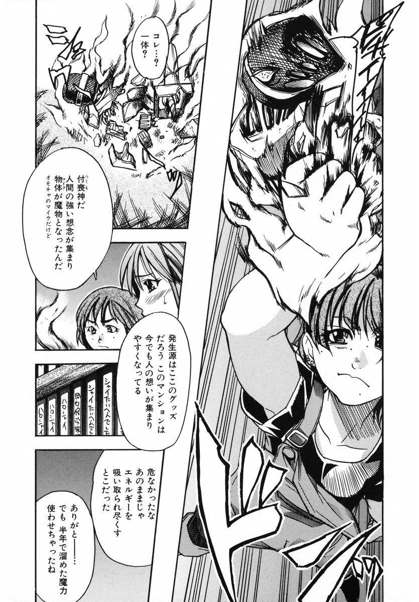 Shining Musume. 3. Third Go Ahead! 60