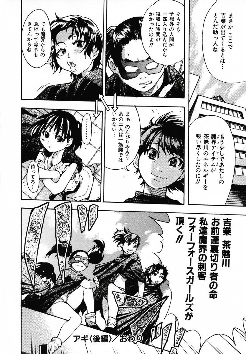 Shining Musume. 3. Third Go Ahead! 63