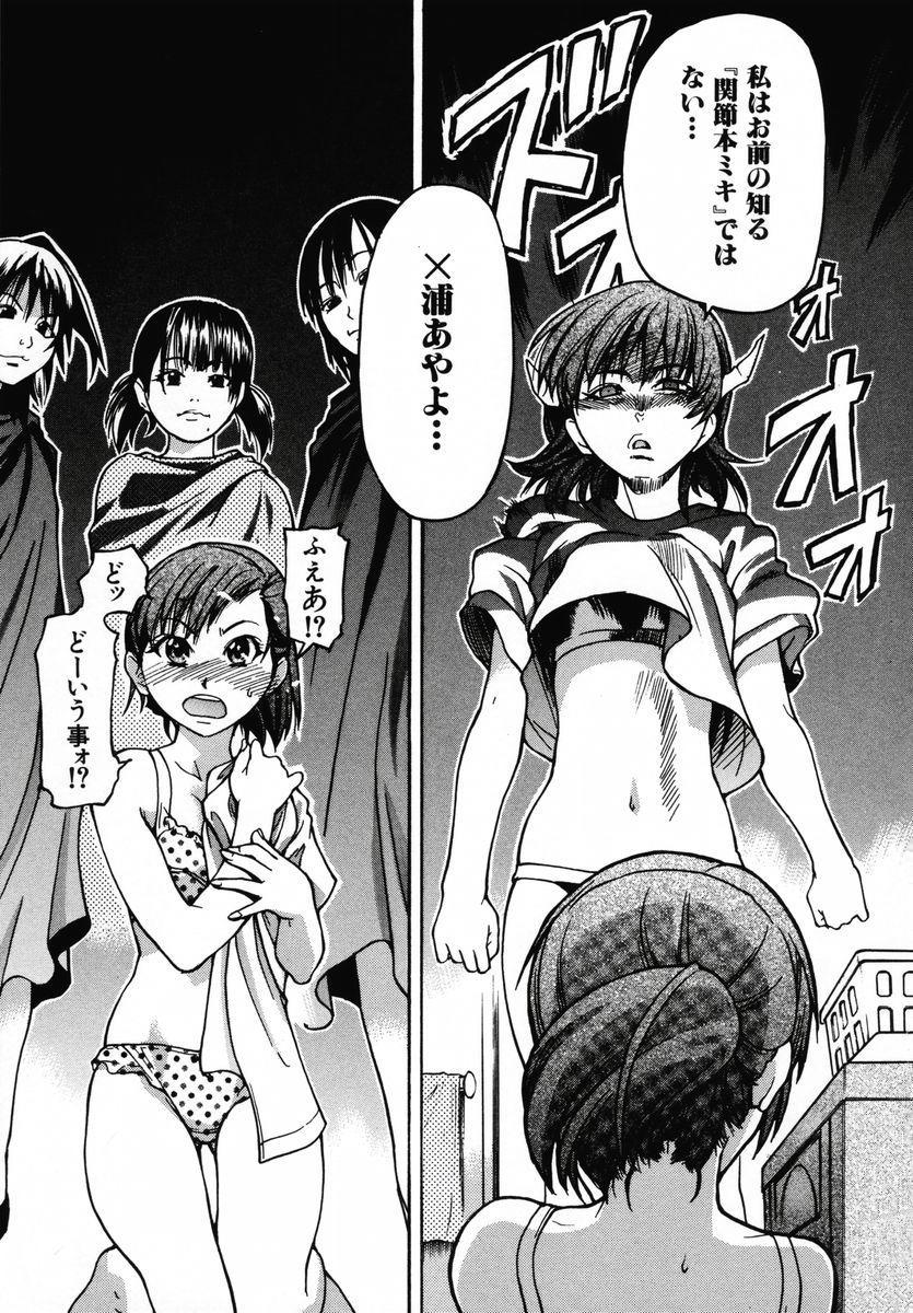 Shining Musume. 3. Third Go Ahead! 76