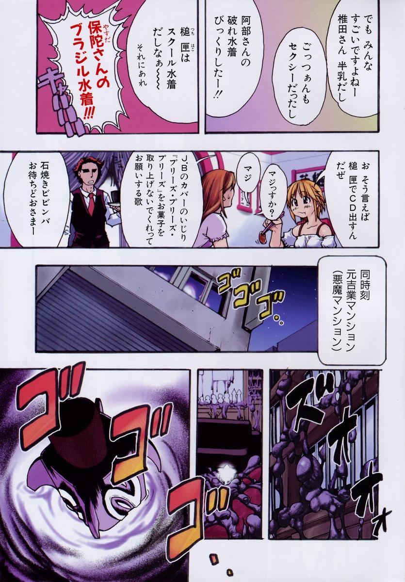 Shining Musume. 3. Third Go Ahead! 7