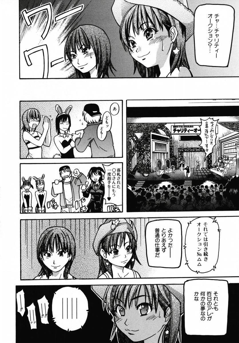Shining Musume. 3. Third Go Ahead! 83