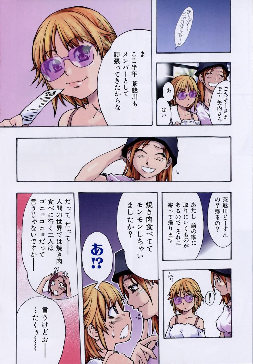 Shining Musume. 3. Third Go Ahead! 8