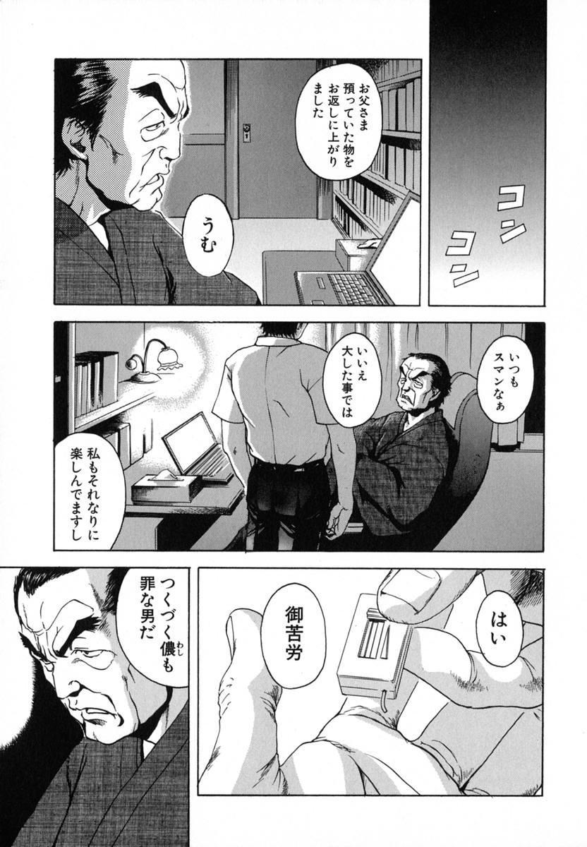 Anoko no Himegoto 100