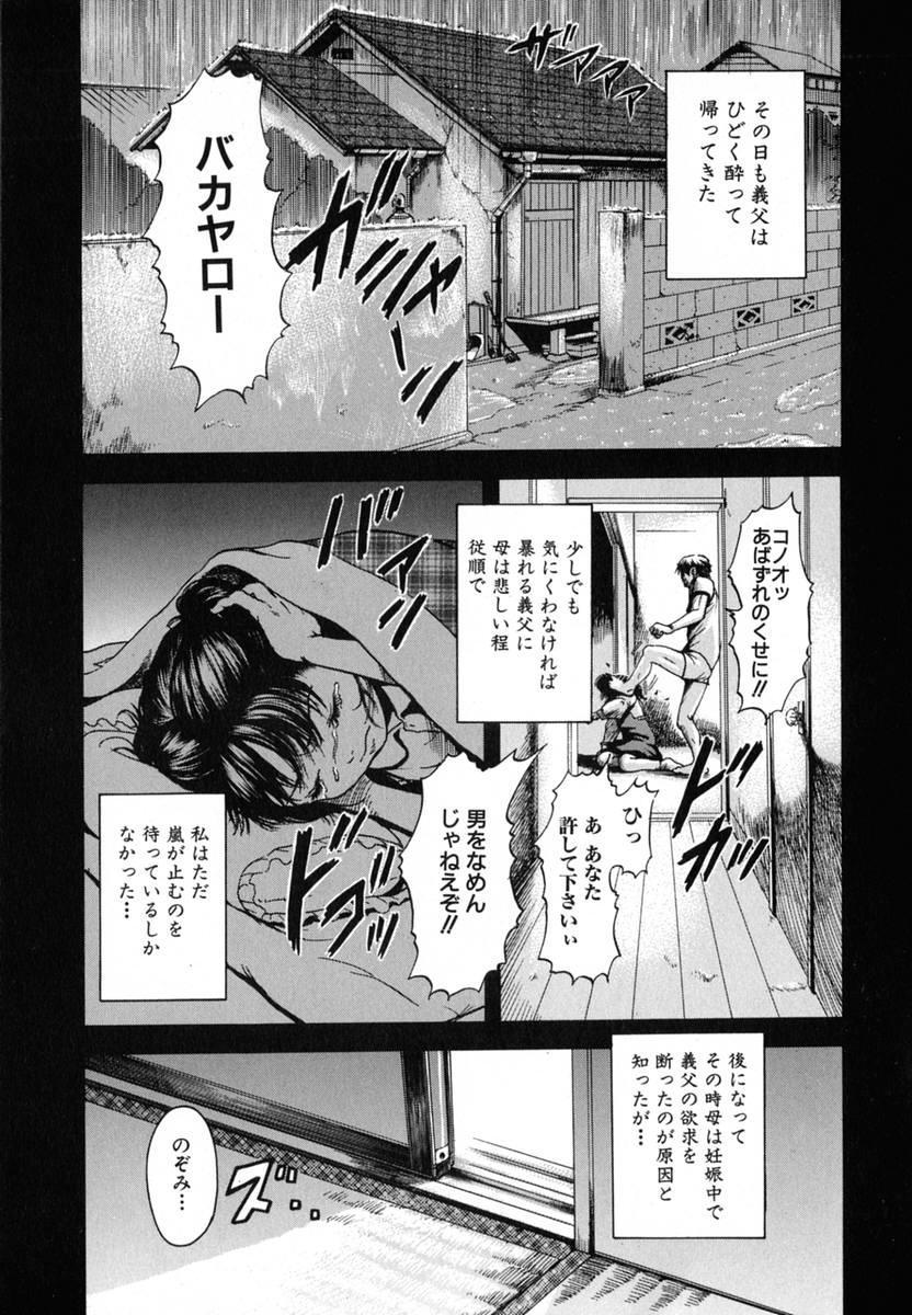 Anoko no Himegoto 106