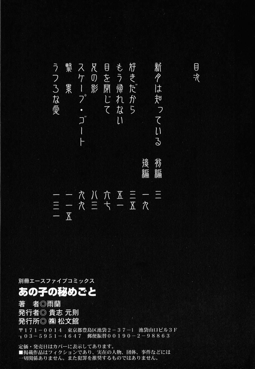 Anoko no Himegoto 154