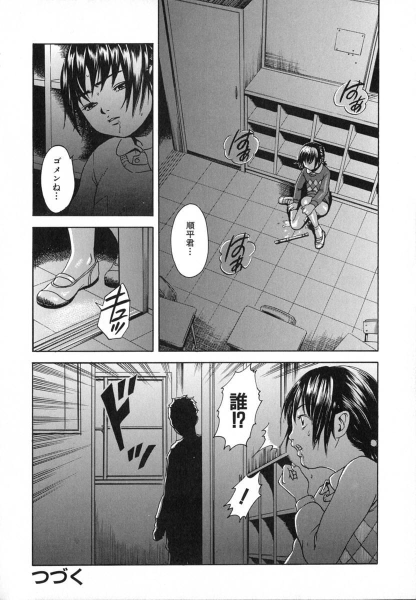 Anoko no Himegoto 21