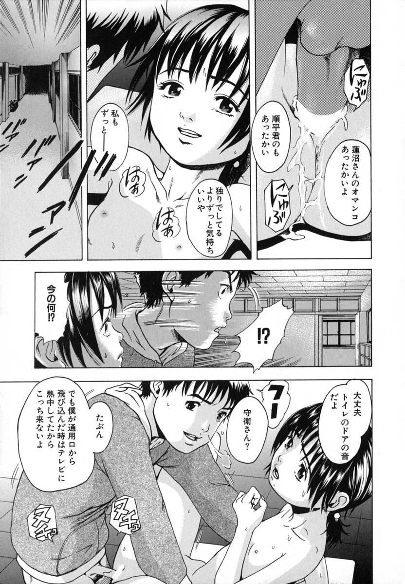 Anoko no Himegoto 32