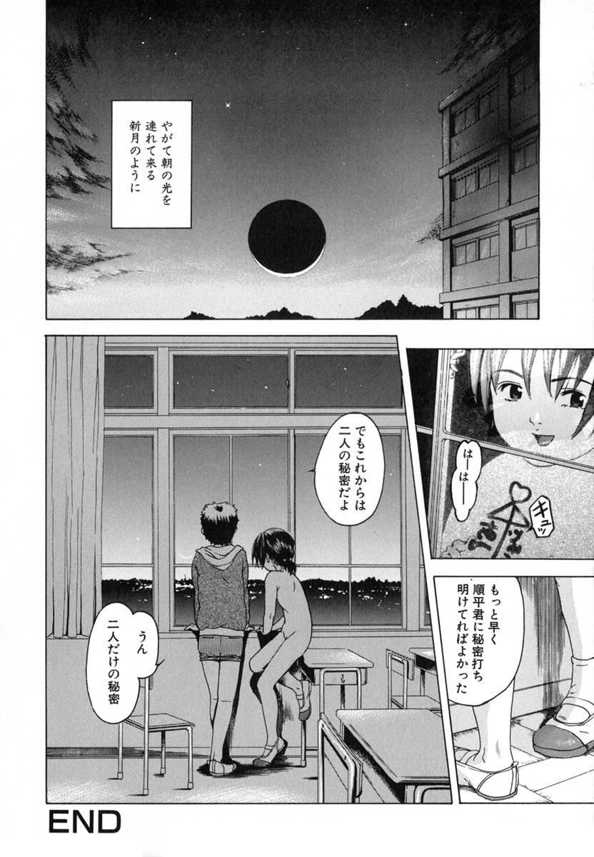 Anoko no Himegoto 37