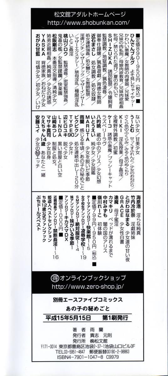 Anoko no Himegoto 3