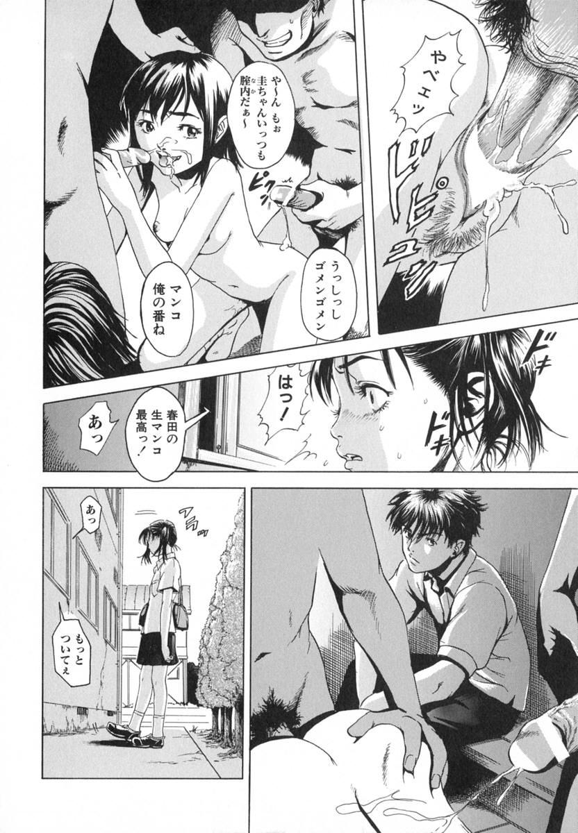 Anoko no Himegoto 39