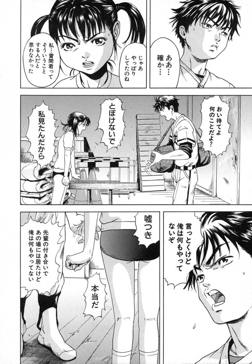 Anoko no Himegoto 41