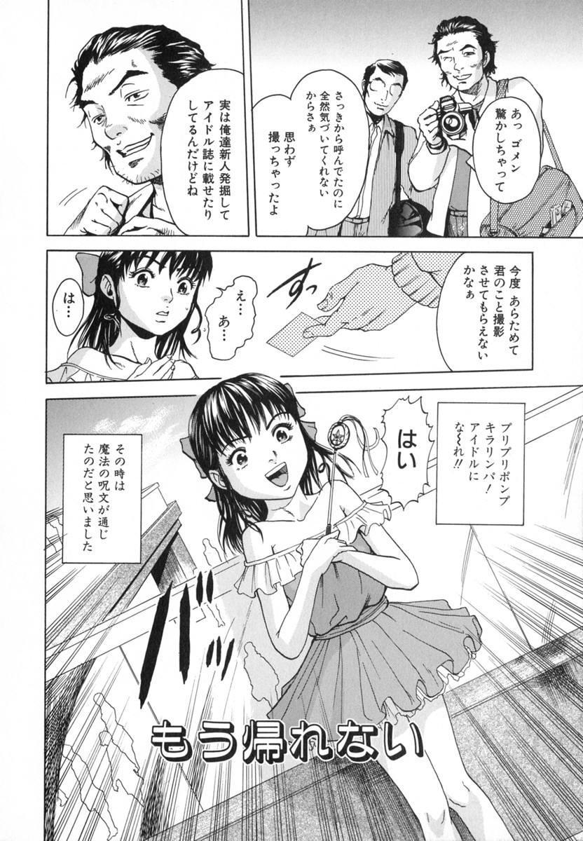 Anoko no Himegoto 55